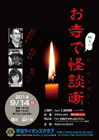 2014-kaidanbanashi